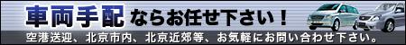 北京車両手配