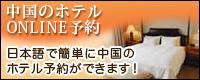 天津ホテル紹介